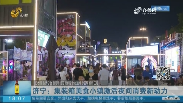 济宁:集装箱美食小镇激活夜间消费新动力