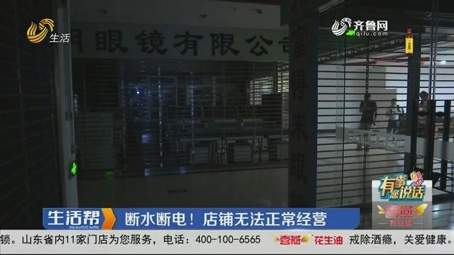 【有事您说话】济南:断水断电!店铺无法正常经营