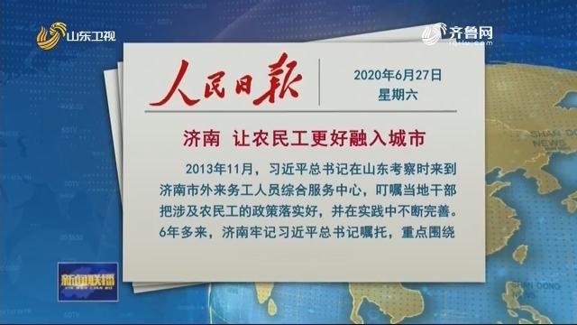 《人民日报》发表文章:济南 让农民工更好融入城市
