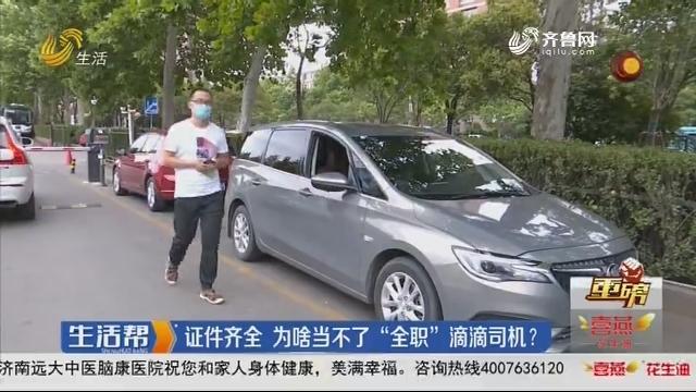 """【重磅】济南:证件齐全 为啥当不了""""全职""""滴滴司机?"""
