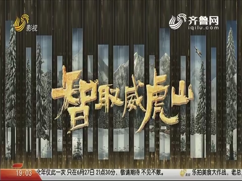 20200627《鲁剧面对面》:倪大红 李光洁重新演绎《林海雪原》