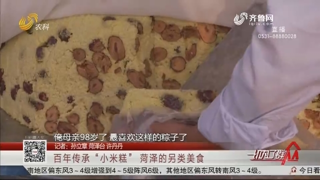 """百年传承""""小米糕"""" 菏泽的另类美食"""