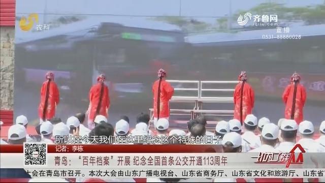 """青岛:""""百年档案""""开展 纪念全国首条公交开通113周年"""