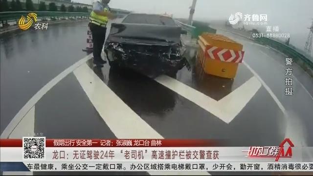 """【假期出行 安全第一】龙口:无证驾驶24年 """"老司机""""高速撞护栏被交警查获"""