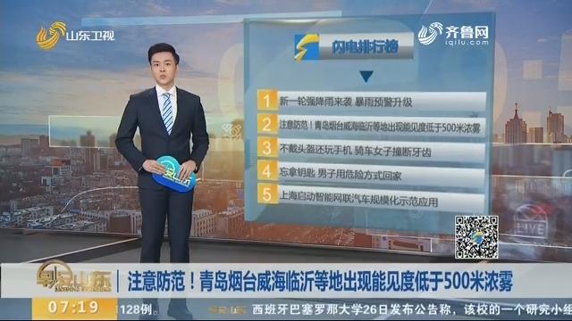 注意防范!青岛烟台威海临沂等地出现能见度低于500米浓雾