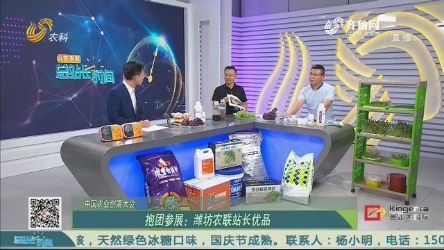 20200628《总站长时间》:中国农业创富大会——抱团参展 潍坊农联站长优品