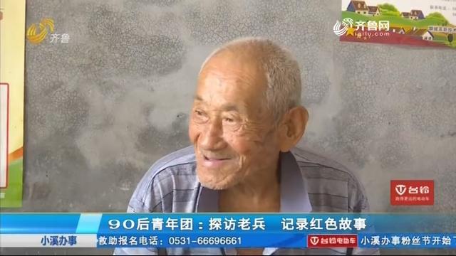 90后青年团:探访老兵 记录红色故事
