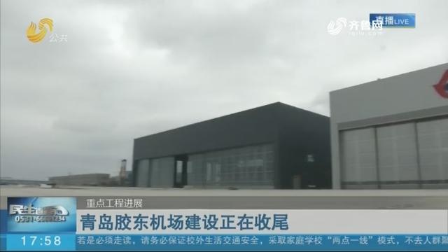 【重点工程进展】青岛胶东机场建设正在收尾