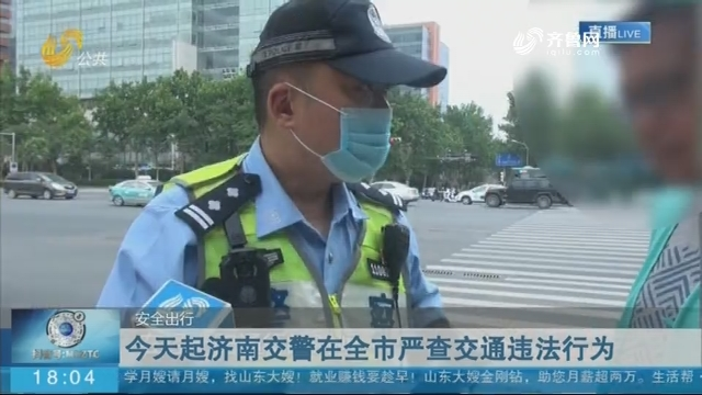 28日起济南交警在全市严查交通违法行为