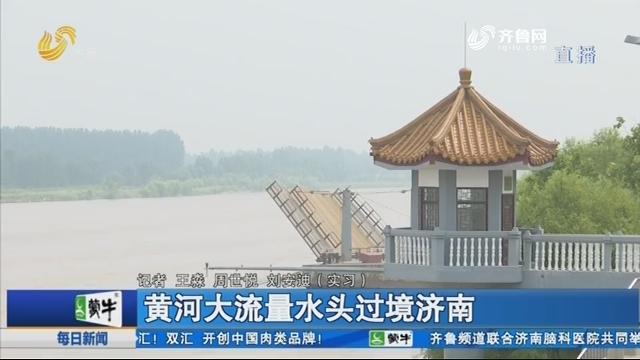 黄河大流量水头过境济南