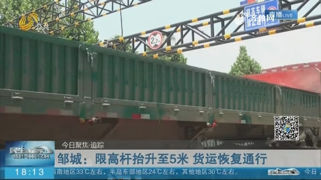 【今日聚焦·追踪】邹城:限高杆抬升至5米 货运恢复通行