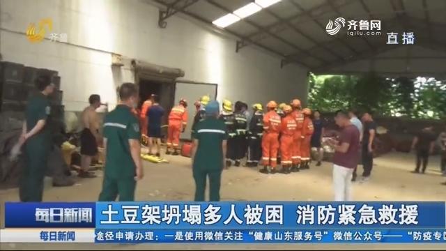 土豆架坍塌多人被困 消防紧急救援
