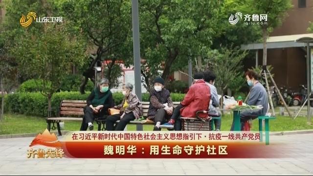 20200628《齐鲁先锋》:魏明华——用生命守护社区
