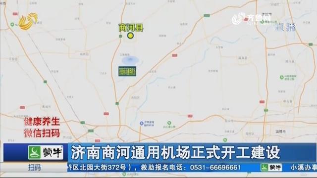 济南商河通用机场正式开工建设