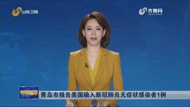 青岛市报告美国输入新冠肺炎无症状感染者1例