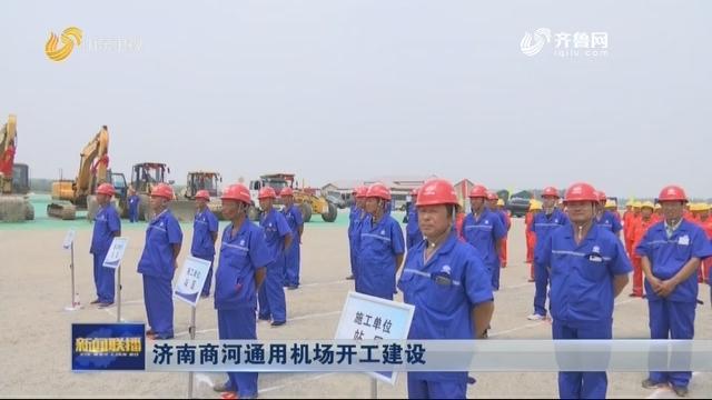 济南商河通用机场开工建设