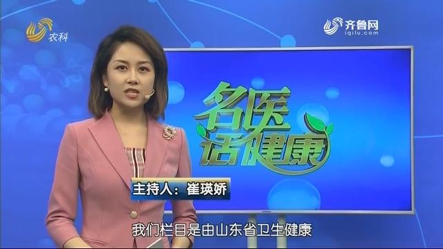 20200628《名医话健康》:嘉宾郑海涛——《〈基本医疗卫生与健康促进法〉解读》