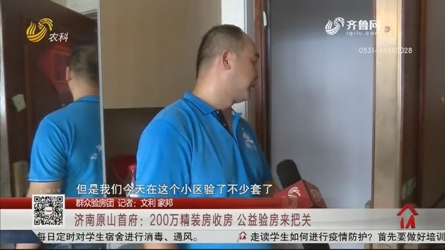 【群众验房团】济南原山首府:200万精装房收房 公益验房来把关
