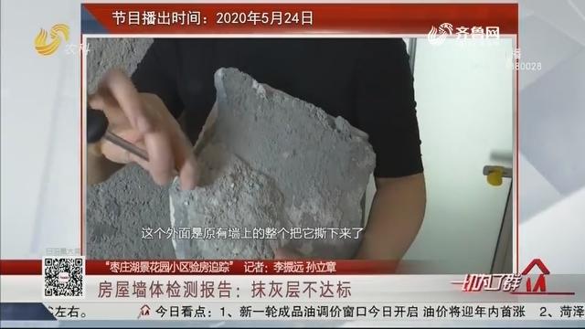 【枣庄湖景花园小区验房追踪】房屋墙体检测报告:抹灰层不达标