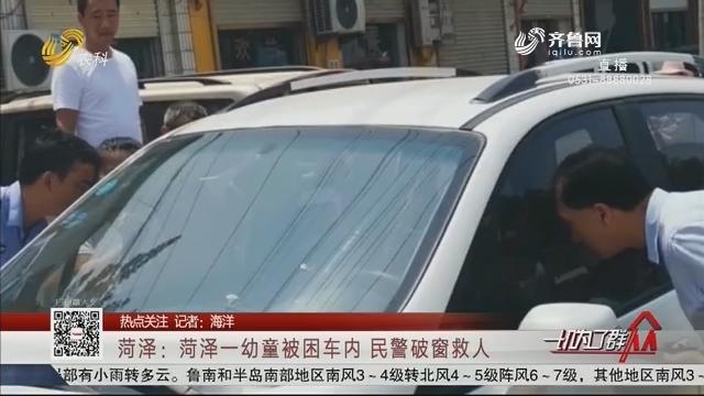【热点关注】菏泽:菏泽一幼童被困车内 民警破窗救人