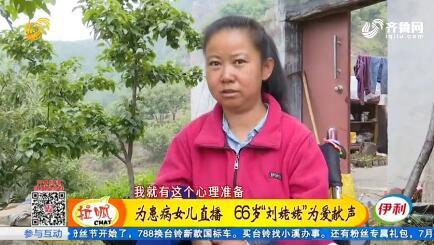 """为患病女儿直播 66岁""""刘姥姥""""为爱献声"""