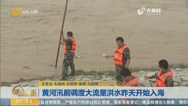 黄河汛前调度大流量洪水昨天开始入海