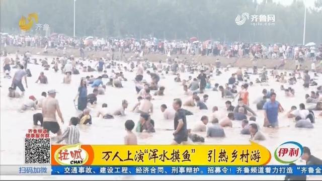 """鱼台:万人上演""""浑水摸鱼""""引热乡村游"""