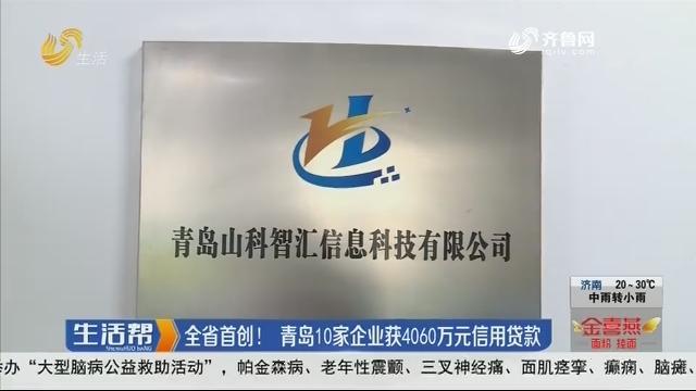全省首创!青岛10家企业获4060万元信用贷款