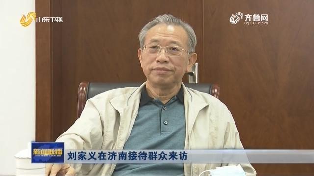 刘家义在济南接待群众来访