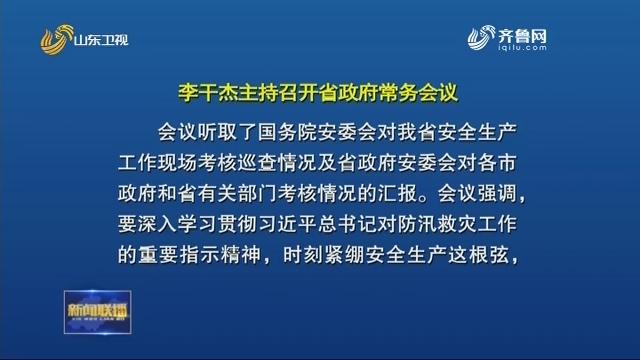李干杰主持召开省政府常务会议