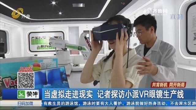 当虚拟走进现实 记者探访小派VR眼镜生产线
