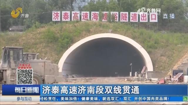 济泰高速济南段双线贯通