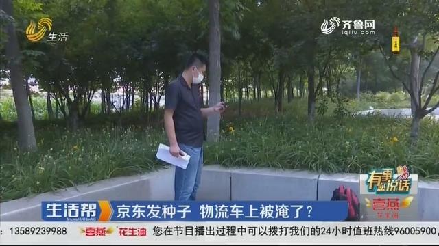 潍坊:京东发种子 物流车上被淹了?