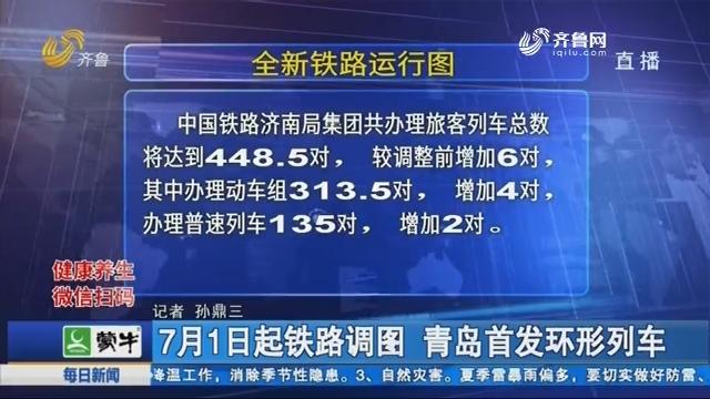 7月1日起铁路调图 青岛首发环形列车