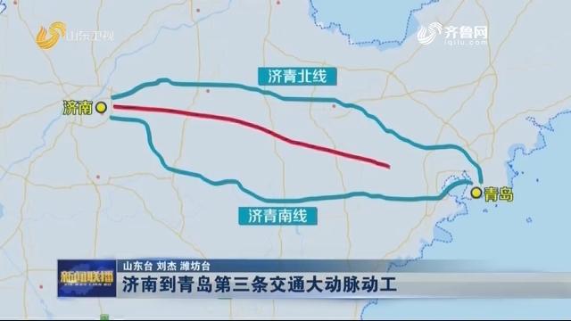 济南到青岛第三条交通大动脉动工