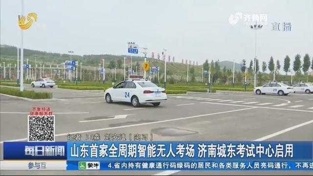 山东首家全周期智能无人考场 济南城东考试中心启用