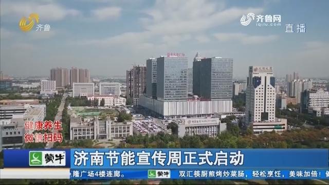 济南节能宣传周正式启动