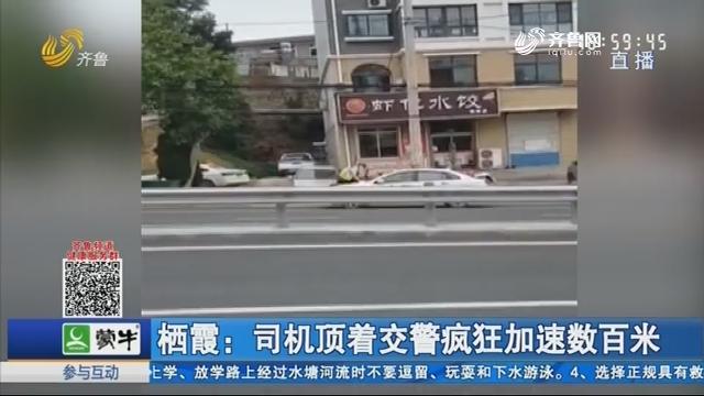 栖霞:司机顶着交警疯狂加速数百米