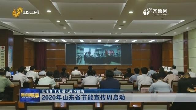 2020年山东省节能宣传周启动