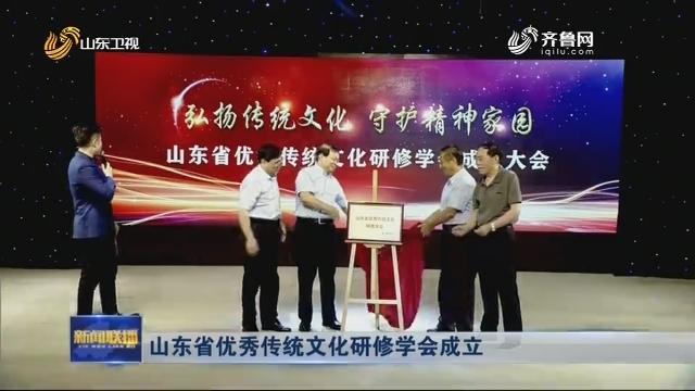山东省优秀传统文化研修学会成立