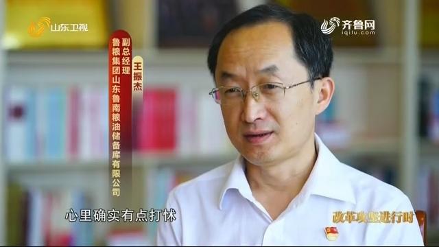 """20200629《齐鲁先锋》:王振杰——""""粮心""""担当"""