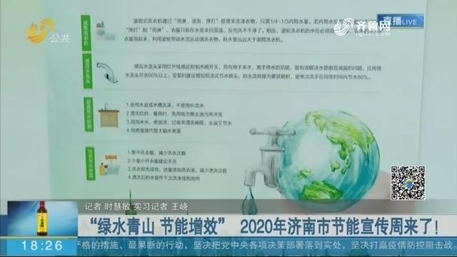 """""""绿水青山 节能增效"""" 2020年济南市节能宣传周来了!"""