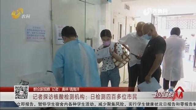 【群众新观察】记者探访核酸检测机构:日检测四百多位市民