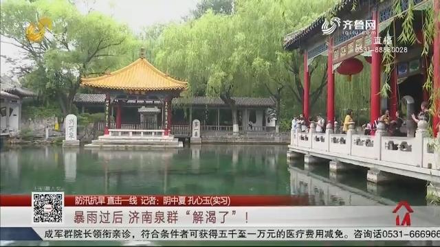 """【防汛抗旱 直击一线】暴雨过后 济南泉群""""解渴了""""!"""