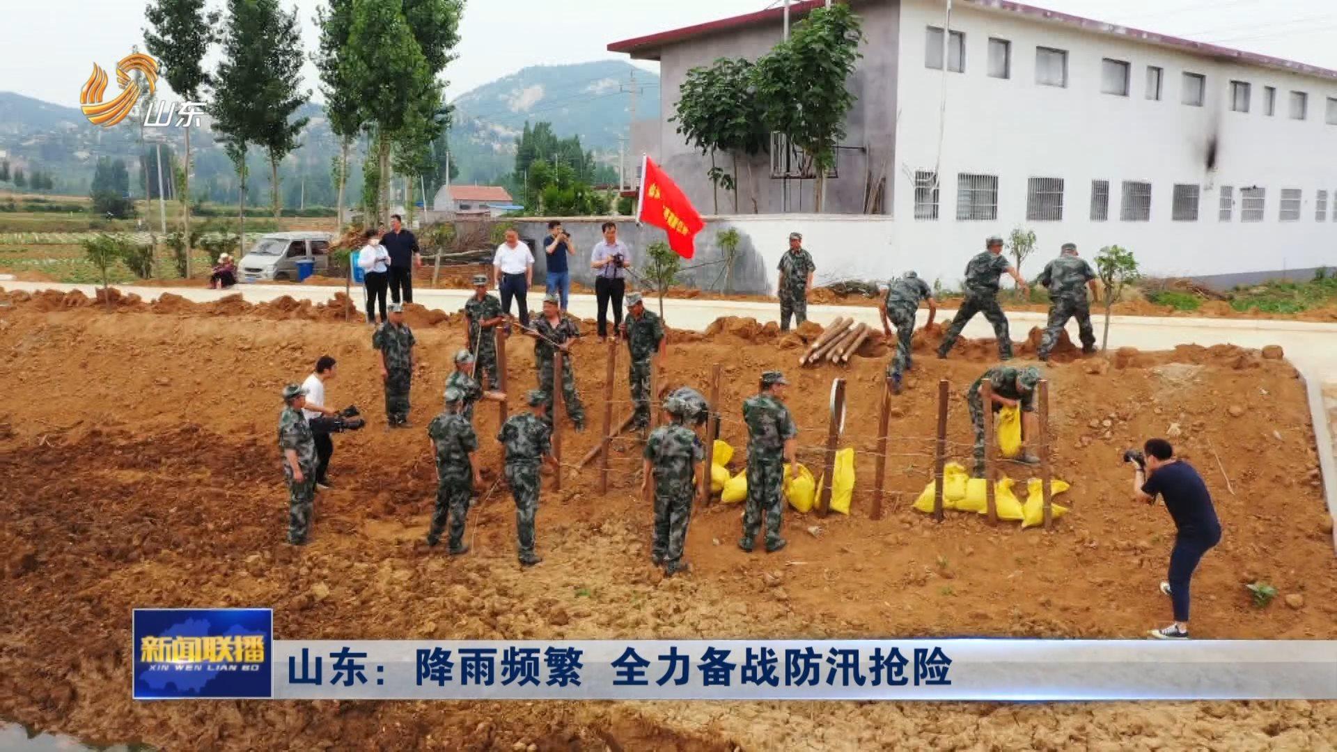 山东:降雨频繁  全力备战防汛抢险