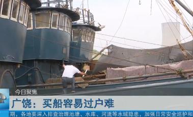 【今日聚焦】广饶:买船容易过户难