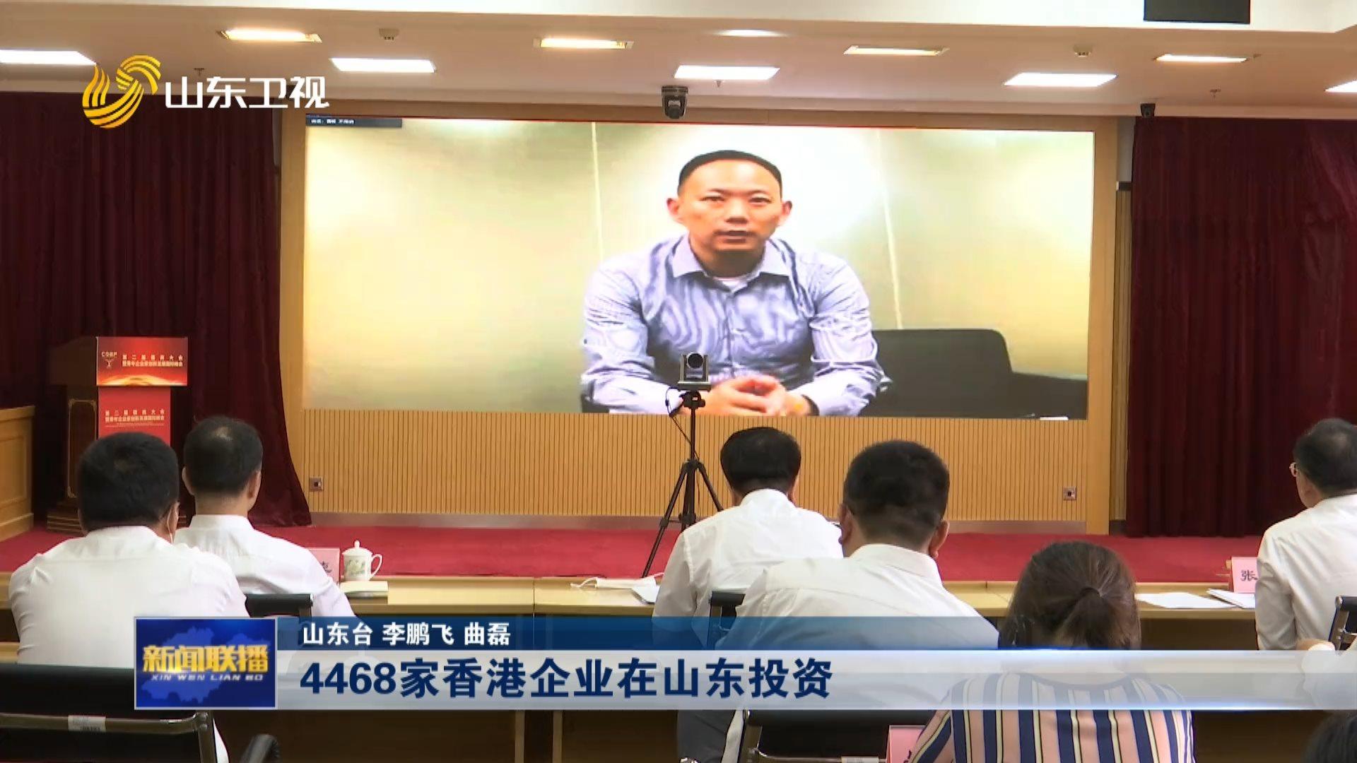 【共育新机 同开新局】 4468家香港企业在山东投资