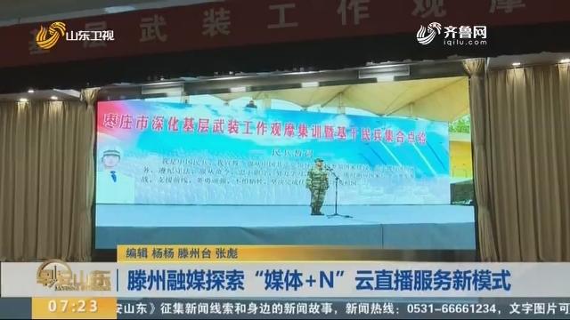 """滕州融媒探索""""媒体+N""""云直播服务新模式"""