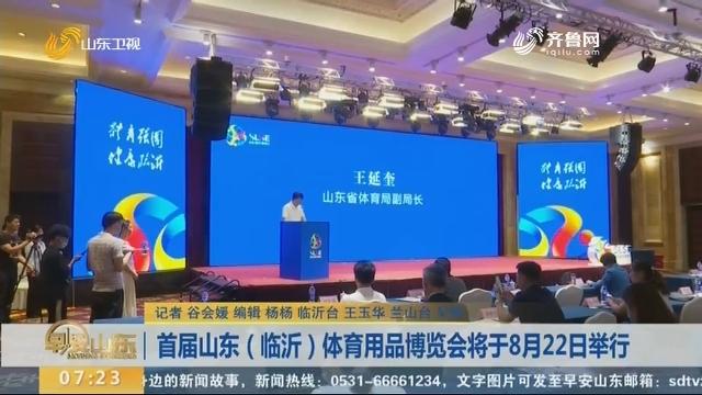 首届山东(临沂)体育用品博览会将于8月22日举行