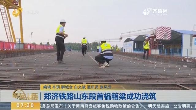 郑济铁路山东段首榀箱梁成功浇筑